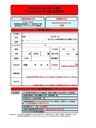 2015年3月21日(土祝)開催 THE OUTSIDER 第34戦 応募用紙