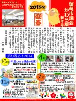 平成27年新年号 - 留萌市議会ホームページ