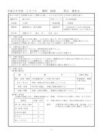 平成26年度 シラバス 教科 国語 科目 現代文