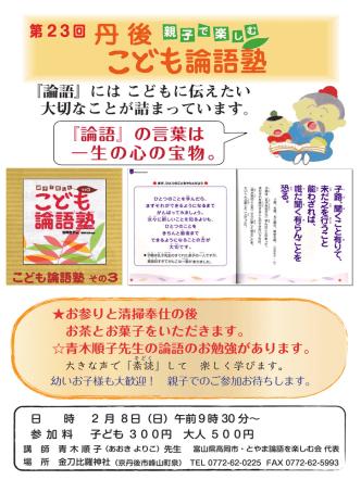 2/8(日)開催 - 丹後峰山 金刀比羅神社
