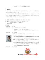 講演会チラシ [PDFファイル/306KB]