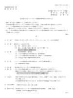PDF書類 - 東京都小学生バレーボール連盟