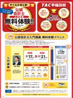 大学生向け(PDF)