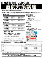 日商簿記対策講座 資格の学校TAC小倉校