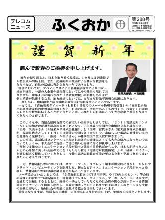 1月 - 日本電信電話ユーザ協会福岡支部