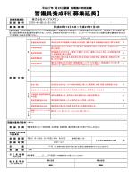 警備員養成科【募集延長】 - 短期集中特別訓練支援センター