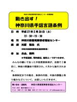 動き出す! 神奈川県手話言語条例 - 神奈川県聴覚障害者福祉センター