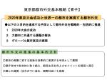 東京都都市外交基本戦略【骨子】