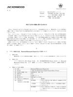 特定子会社の異動に関するお知らせ (PDF: 157KB)