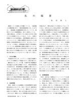 私 の 随 想 - 新潟県医師会