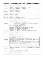 公益財団法人埼玉県公園緑地協会 平成 27 年度定期契約職員募集案内