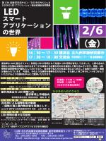 (金) - 北九州学術研究都市
