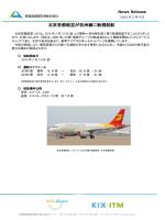 北京首都航空が杭州線に新規就航