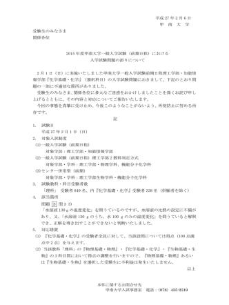 2015年度甲南大学一般入学試験(前期日程)