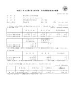 株式会社かんぽ生命保険第3四半期決算概要