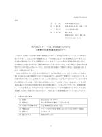 1 平成27年2月10日 各位 会 社 名 日本伸銅株式会社