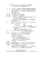 2015(平成 27)年度 (公財)日本サッカー協会公認 B 級コーチ養成講習会
