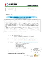 【ハローワーク布施】2/10(火)「障害者就職面接会」