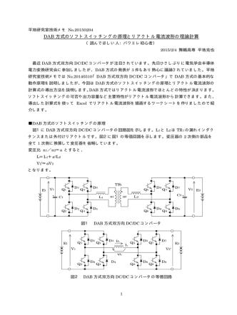 DAB 方式のソフトスイッチングの原理とリアクトル電流波形の理論計算