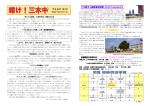「輝け!三木中」(No.14) [1319KB pdfファイル]