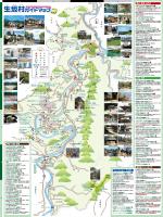 宿泊・飲食・おやき 公園・名所 遊歩道・トレッキング マレットゴルフ・その他