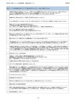自由意見(PDF:552KB)