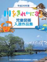 平成26年度コンクールの作品集