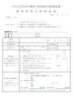 保育所等入所辞退届(PDF形式:50KB)
