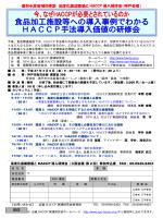 農林水産省補助事業 高度化基盤整備と HACCP 導入研修会(神戸会場)
