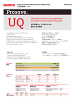 修UQ 1-4 - KIMOTO