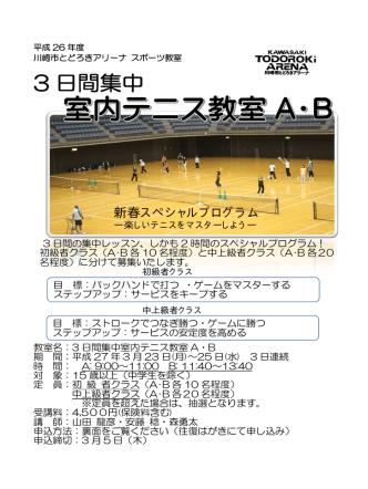 3日間集中テニス教室募集のお知らせをUPしました。