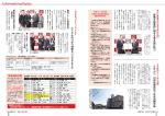 インフォメーション&トピックス[PDFファイル/578KB]
