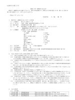 告示文 [137KB pdfファイル]