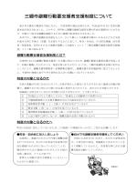 制度の概要(PDF:232KB)