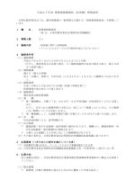 平成27年度指導業務推進員募集要項(PDF:171KB)