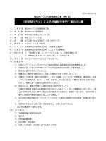 募集要項 - 日本リノベーション・マネジメント協会