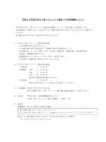 平成27年度日本ろう者バドミントン協会への会員登録について