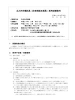北九州市嘱託員(計画相談支援員)採用試験案内