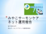 岩手県宮古市におけるID-Linkを使用した「みやこサーモンケアネット」