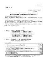 「ご案内/申込書」(A4×3 PDF)