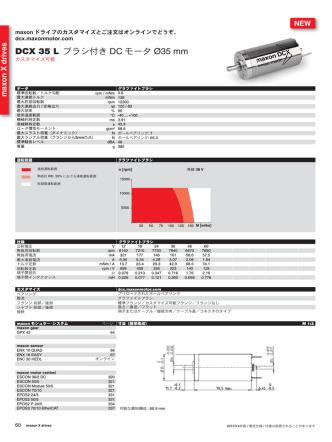DCX 35 L ブラシ付き DC モータ Ø35 mm