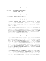 (平成26年11月14日)(PDF:180KB)