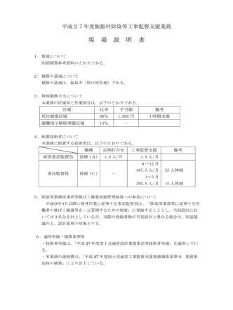03現場説明書(27飯舘村除染監督支援業務)
