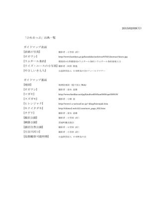 2015/02/09(月) 「ひぬまっぷ」出典一覧 ガイドマップ表面 [表紙の写真