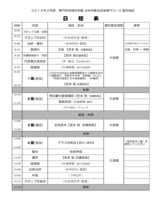 2月愛知武専日程表
