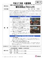 協働による客引き防止対策の強化 客引き防止プロジェクト(PDF:404KB)