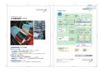 合成繊維機械システム - 安川シーメンス オートメーション・ドライブ