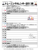 トレーニングカレンダー3月号