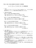 平成23年度 国立江田島青少年交流の家 教育事業 カッターズキャンプ