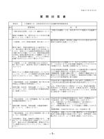 質問回答書(PDF文書)